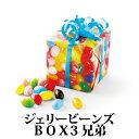 【最短出荷9/28〜予定】【25%off】ジェリービーンズBOX【プチギフト】☆