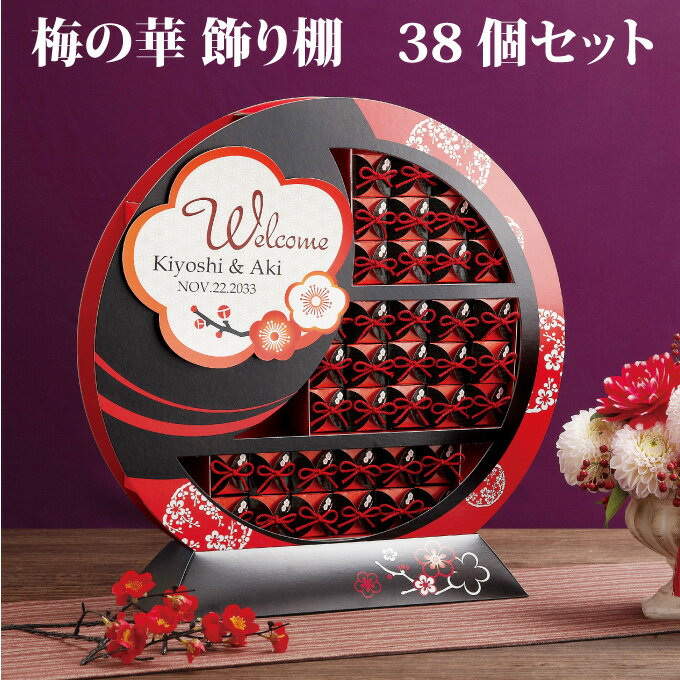 【26%off】梅の華 飾り棚 38個セット【代引不可】【プチギフトBW】【ウェルカムボード】☆