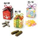 【最短出荷予定:9/24〜】梅の華・舞い扇・祝い桜 各単品【プチギフト】【ウェルカムボード】