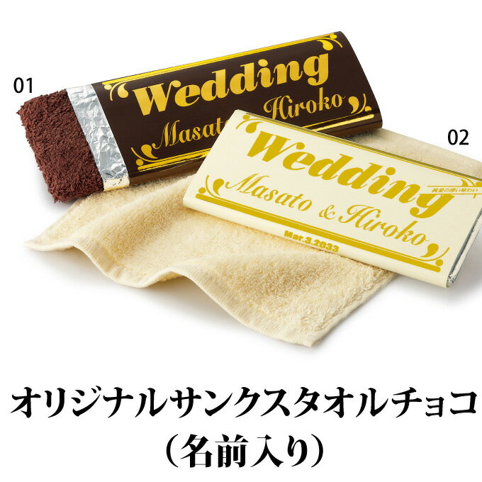 【25%off】オリジナルサンクスタオルチョコ 名前入り【プチギフト】