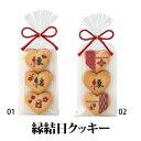 【最短出荷9/28〜予定】【25%off】縁結日クッキー【プチギフト】☆