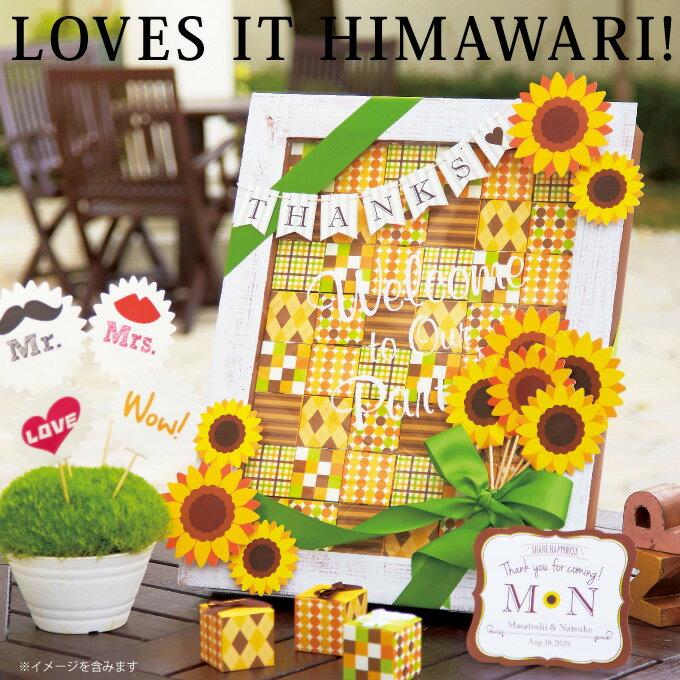 Loves it HIMAWARI!(フラワークッキー)48個セット【送料無料:沖縄・北海道除く】【プチギフト】【ウェルカムボード】