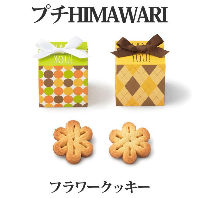 【出荷4/26〜予定】プチHIMAWARI(フラワークッキー)1個【プチギフト】