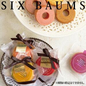 【出荷3/1〜予定】6BAUMS【プチギフト】