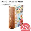 【最短出荷予定:3/8〜】アンティークウエディングBOOK ブック型小箱32個セット【プチギフトBW】【ウェルカムボード】