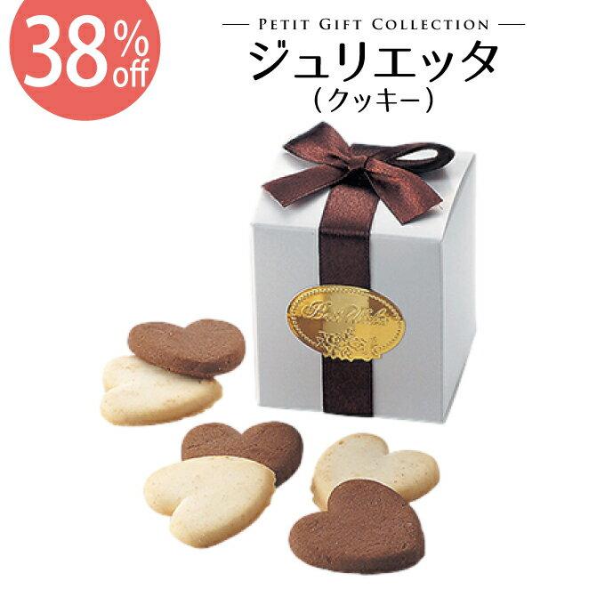 ジュリエッタ(ハートクッキー) 50個セット【...の紹介画像2