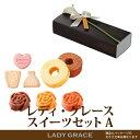 レディ・グレース スイーツセットA【引き菓子】【引き出物】【内祝】