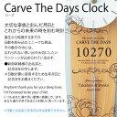 カーヴ・ザ・デイズ・クロック ローズ【両親プレゼント結婚式 披露宴】【5p】