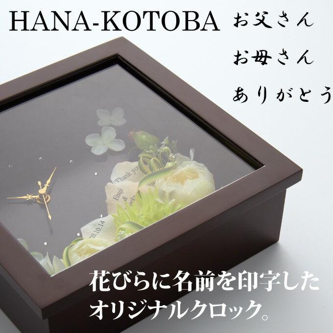 ハナコトバ「正方形・長方形」【両親プレゼント結婚式 披露宴】【楽ギフ_名入れ】【5p】