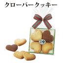【最短出荷9/28〜予定】【25%off】クローバークッキー【プチギフト】☆