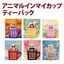 アニマルインマイカップ ティーバッグ6種【プチギフトT】