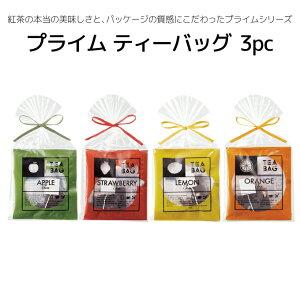 P3倍【20%off】プライム ティーバッグ3pcs【紅茶】