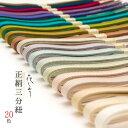 花しおり 三分紐 帯締め 正絹 20色 無地 シンプル 淡色 濃色 和装小物 日本製