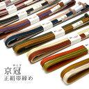 帯締め 冠組 正絹 リバーシブル 京冠 角杉組 京組紐 日本製 和装小物
