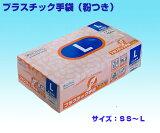 【しごとぎやオリジナル】しごとぎや プラスチック手袋 粉つき(1ケース10箱入り)