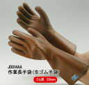 作業長手袋(生ゴム手袋) J0014AA【[151-0171] J0014AA [在庫]】