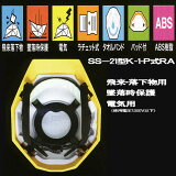 【衝撃的!カクばったヘルメット】ヘルメット(ライナー・スチロール入)[6130001]SS21型K-1式RA