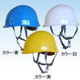 スタンダードなMPタイプのABS樹脂製ヘルメットZ内装ヘルメット・スチロール入り SS-101 [4100004]