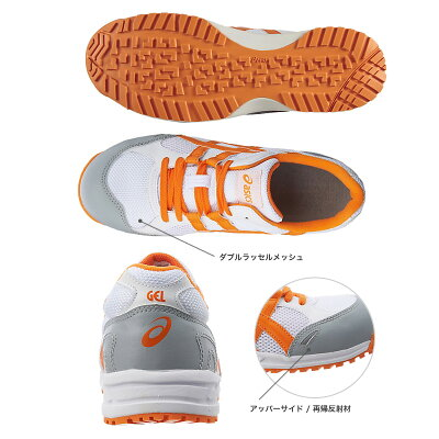 32%OFF(メー希より)asicsアシックスウィンジョブ33L【新色】FIS33L安全靴(樹脂先芯)[取寄せ]