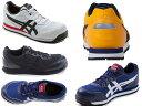 FCP201 ちょっと良いアシックス安全靴 ウィンジョブCP201 クラフトマンプライド新耐滑ソール (JSAA A種 樹脂先芯)【2360203】