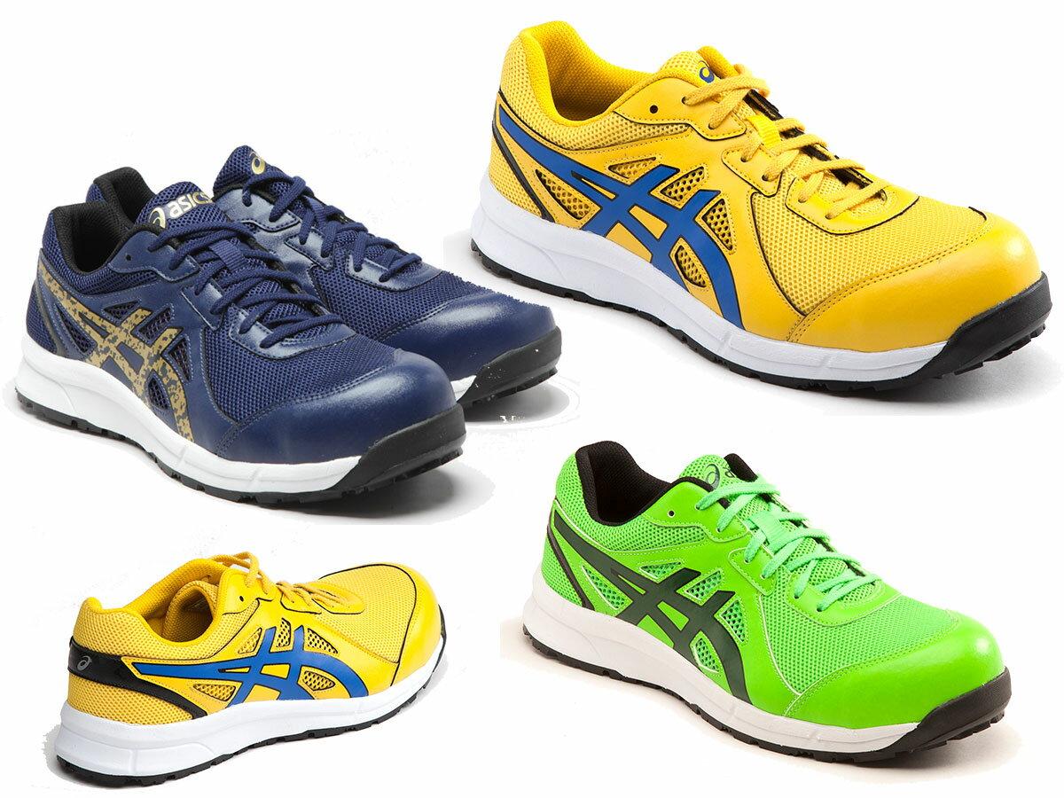 アシックス安全靴ちょっといいやつローカット FCP106 ウィンジョブCP106作業靴(JSAA A種 樹脂先芯)