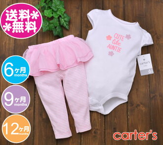 Pink leggings Carter's with two points of Carter's set body suits, CUTE white & skirt