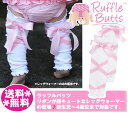 ラッフルバッツ【メール便送料無料】レッグウォーマー バレリーナリボン・ピンク/Pink Ballet Bow LegWarmers/Ruffle Butts/ベビー/ベ..