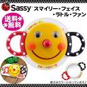 【メール便送料無料】サッシー スマイリー フェイス ラトル ファン(Smiley Face Rattle)/ベビー/子供/おもちゃ/赤ちゃん