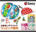 SASSY(サッシー)ベビーケアセット ポーチ入りギフトセット/ラッピング無料/プレゼントに【出産祝い】【出産準備】
