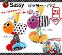 SASSY サッシー ジッター・バグ Black&White/ベビーカー/チャイルドシートに!/おもちゃ【出産祝い・お誕生祝い・内祝い】出産準備/TYBW80037/TYBW80056/ラッピングは別途ご注文ください。