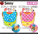 SASSY サッシー エアリータオル・ビブセット 2枚組み/ブルー/ピンク/出産祝いセット【出産祝い・お誕生祝い・内祝い】出産準備