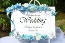 ウェルカムボード サムシングブルー スターチス アート 結婚式 ウェディング ブライダル イベント 店舗看板 結婚祝い
