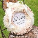 ウェルカムリース 直径(約35cm) リース プリザーブドフラワー ウェルカムボード 結婚式 ブライダル ウェディング 結婚祝い