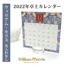 ショッピング卓上カレンダー 2022年卓上カレンダー-ウィリアム・モリス 名入れなし ディアカーズ 卓上 モダンデザイン williammorris
