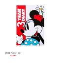 ディアカーズ 3年日記 ディズニー ミニー 名入れあり 【楽ギフ_包装】【連用日記帳/ダイアリー】【ディアカーズ】【Disneyzone】