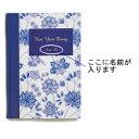 育児日記、趣味の日記、家族史などに。オーダーメイドでお作りする連用日記です。名入れができるので、ギフトにもおすすめ!