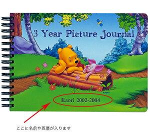 3年絵日記名入れあり
