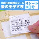 3年日記用旅行シール-星の王子さま 4シート【メール便可】【ディアカーズ】【連用日記帳/ダイアリー】