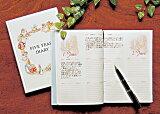 5年日記 ピーターラビット 名入れなし【楽ギフ包装】【連用日記帳/ダイアリー】【ディアカーズ】