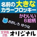 名前の大きなカラーフロッキー-オリジナル【メール便可】【ディアカーズ】【05P03Sep16】
