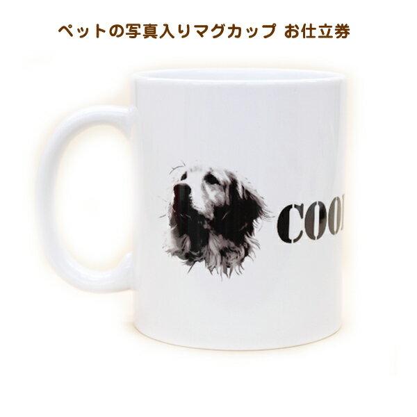 Pet mug1