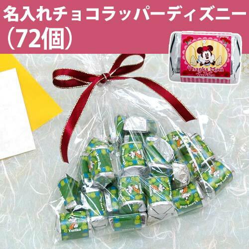 名入れチョコラッパー ディズニー (72個入り)【ディアカーズ】【Disneyzone】