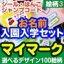 お名前入園入学セット-マイマーク- 絵柄3【単品より25%以上お得】【ディアカーズ】
