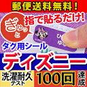 ノンアイロン・耐水ラミネートお名前シール-タグ用-ディズニー...
