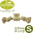 Earthdog アースドッグ ヘンプロープ Sサイズ 長さ約25cm 【犬用おもちゃ 噛むおもちゃ ロープ 天然素材 麻】【宅急便発送】