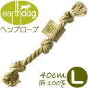 Earthdog アースドッグ ヘンプロープ Lサイズ 長さ約40cm 【犬用おもちゃ 噛むおもちゃ ロープ 天然素材 麻 大型犬】【宅急便発送】