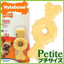 USA直輸入☆ Nylabone ナイラボーン デュラチュウ リングボーン Petite プチサイズ (ミニサイズ) 犬用おもちゃ 噛む 犬 おもちゃ