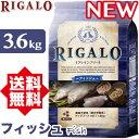 RIGALO リガロ フィッシュ 3.6kg グレインフリー (穀物不使用)【正規品】【オールステージ DHA EPA アスタキサンチン】【宅急便発送】