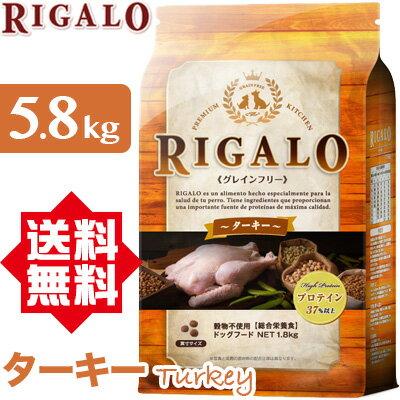 RIGALO リガロ ターキー 5.8kg グレインフリー (穀物不使用)【正規品】【オールステージ ハイプロテイン】【宅急便発送】