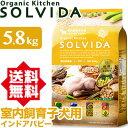ソルビダ SOLVIDA 室内飼育子犬用 インドアパピー 5.8kg 【宅急便発送】【コンビニ受取対応商品】
